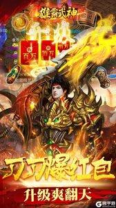 雄霸武神V游版游戏截图-2