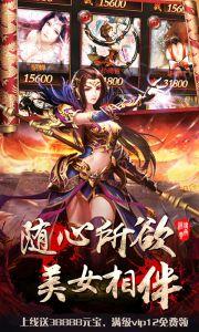 皇者:烈焰屠龙游戏截图-2