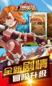 幻想英雄2游戏截图-0