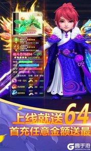 仙凡传(送648充值)游戏截图-0
