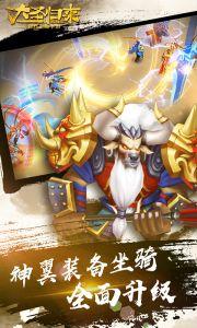 大圣歸來-電影IP正版授權游戲截圖-3