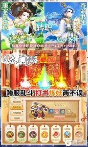 修仙物语公益服游戏截图-4