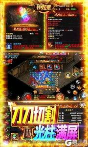 钢魂官网版游戏截图-2