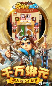 天天怼三国(商城特权)游戏截图-4