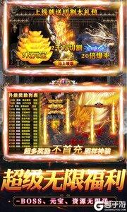 烈火战神无限版游戏截图-2