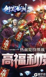 剑笑九州下载游戏游戏截图-0