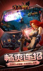 领主争霸:连击契约飞升版游戏截图-4