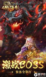 烈火屠龙游戏截图-1
