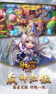 斗罗大陆神界传说2(满V版)游戏截图-4