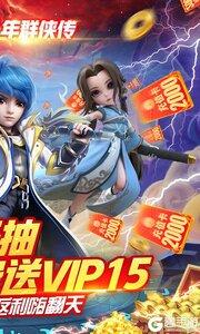 少年群侠传可盘版游戏截图-1