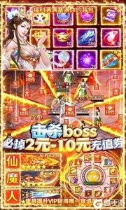蜀山斗剑游戏截图-2