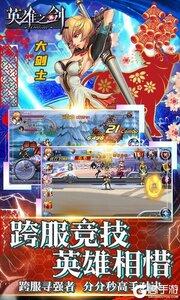 英雄之剑高爆版游戏截图-2