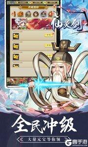 仙灵剑游戏截图-0