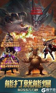 屠龙烈火游戏截图-4