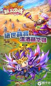 新三国魂277版游戏截图-2