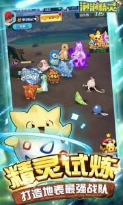 泡泡精灵星耀版游戏截图-3