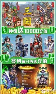 神指三国超V版游戏截图-4