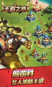 王者之战巴兔版游戏截图-0