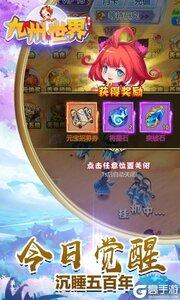 九州世界高爆版游戏截图-4