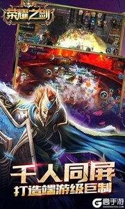 荣耀之剑游戏截图-2