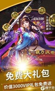 刀剑演武下载游戏游戏截图-2