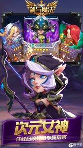 剑与魔法VIP版游戏截图-2