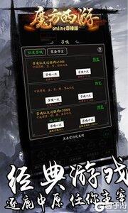 魔方西游online巴兔版游戏截图-1