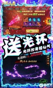 六界王者游戏截图-4