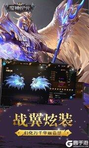 魔神纪元游戏截图-2