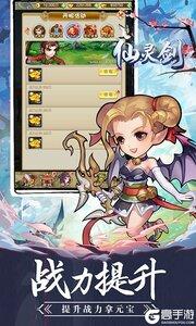仙灵剑游戏截图-4