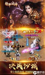 铁甲战神游戏截图-4