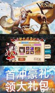 真江湖HD无限送充游戏截图-3
