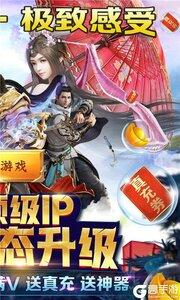 那一剑江湖神器全送版游戏截图-1