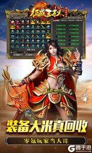 征战王权老版本游戏截图-3