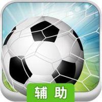 足球文明辅助工具