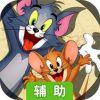 貓和老鼠:歡樂互動輔助工具