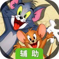 猫和老鼠:欢乐互动辅助工具图标