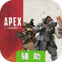 Apex 英雄辅助工具