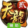 天龙-3D辅助工具