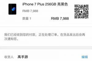iphone7订单生成器