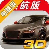 3D极品赛车电脑版