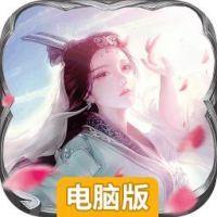 沧海Online电脑版游戏图标