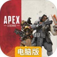 Apex 英雄电脑版