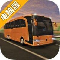 城市公交车巴士电脑版