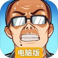 中国式班主任电脑版游戏图标