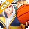 潮人篮球2电脑版