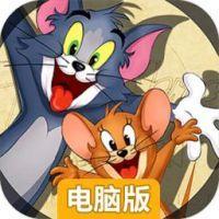 貓和老鼠:歡樂互動電腦版