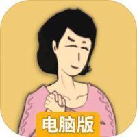 中国式家长电脑版游戏图标