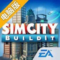 模拟城市:建设电脑版