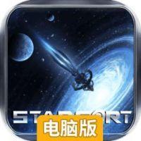 星空要塞电脑版游戏图标